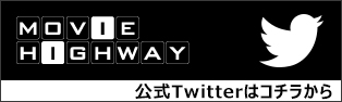 Movie Highway公式twitter