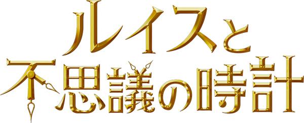 タイトルロゴ:ルイス
